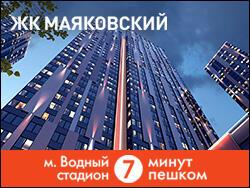 ЖК бизнес-класса «Маяковский» Монолитные работы завершены